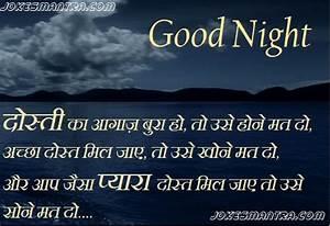 good-night-sms-hindi-wallpaper | 104Likes.com
