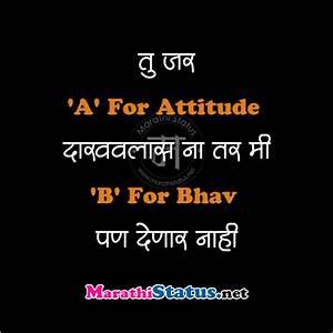 Marathi Attitude Status Images » 1 ~ Marathi Status for ...