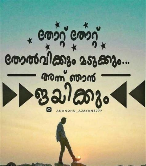 halla pne quotes malayalam quotes hope quotes