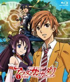 arata kangatari vostfr animes mangas ddl anime shojo