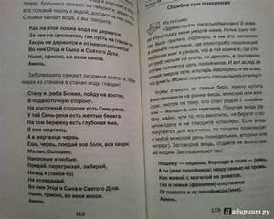 Заговоры сибирской целительницы от диабета