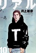 17 Best images about Takehiko Inoue The Board on Pinterest | Cover art, Search and Manga