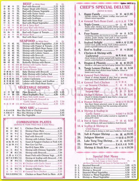 happy garden menu happy garden restaurant in bushwick