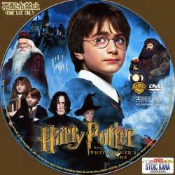 Harry Potter and the Sorcerer's Stone DVD Cover