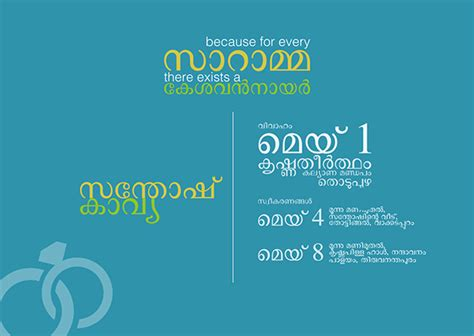 minimal typographic malayalam wedding card  behance