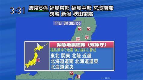 福島 地震 速報