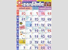 Marathi calender 2011 kalnirnay free Download Pdf