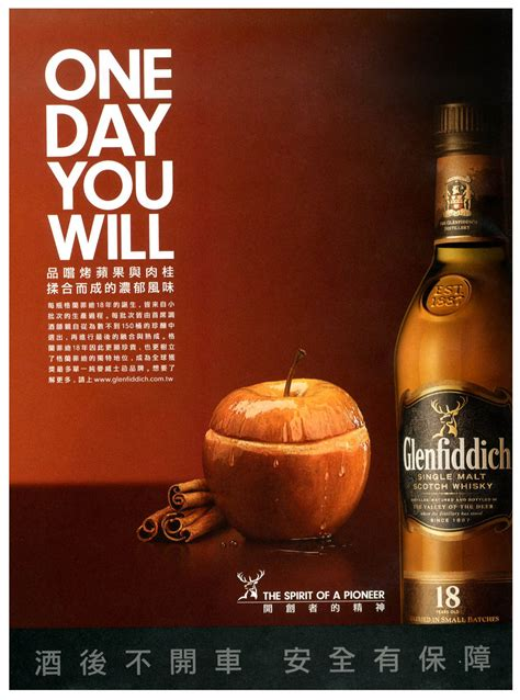 ads  taiwan professor whisky