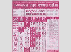 Odia Kohinoor October 2018 Calendar Panji PDF Download