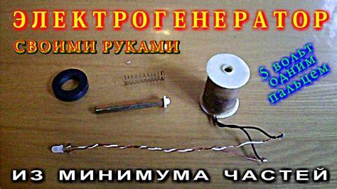 Автономная электростанция без топлива своими руками теперь возможна rakarskiy — livejournal