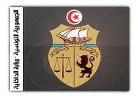 ministere de l interieure tunisie tunisie nouvelles nominations au minist 232 re de l int 233 rieur actualites en tunisie et dans le