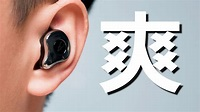 我用過最舒服的真無線藍芽耳機【Will Shen嬸嬸】智選家 Sabbat E12 - YouTube