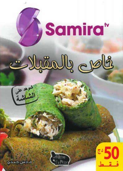 samira tv cuisine fares djidi samira spécial entrées سميرة خاص بالمقبلات fares