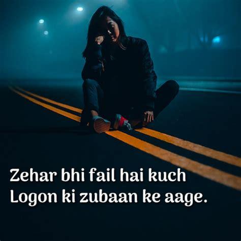 quotes hindi gussa status shayari ki shayri hai bhi hone kuch fail app report zehar