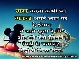 Nice Quotes on Attitude in Hindi - Nice Quotes on Attitude ...
