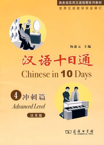 chinese   days chinese books learn chinese adult