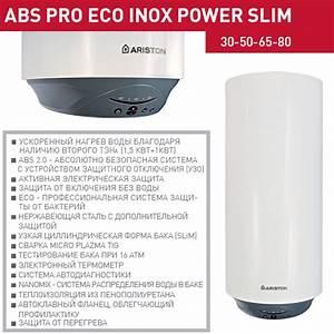 Водонагреватель накопительный ariston abs pro eco pw 30 v slim отзывы