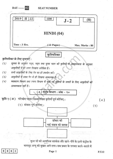 Hindi 2018-2019 HSC Science (General) 12th Board Exam Set
