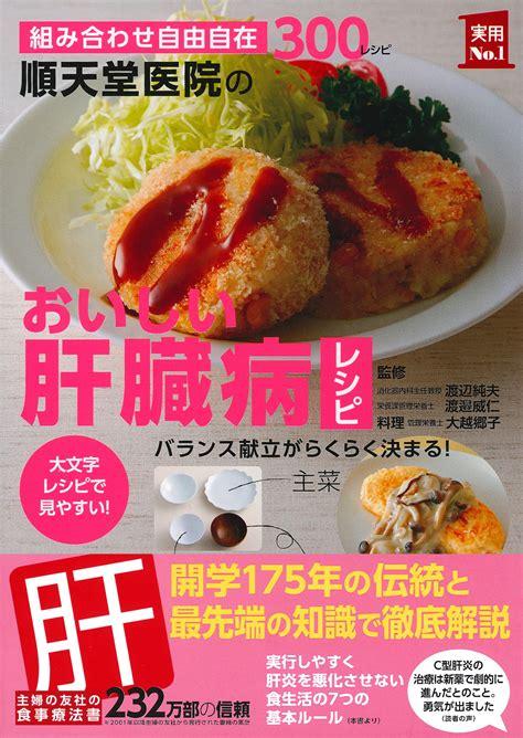肝臓 腎臓 に 良い 食事 レシピ