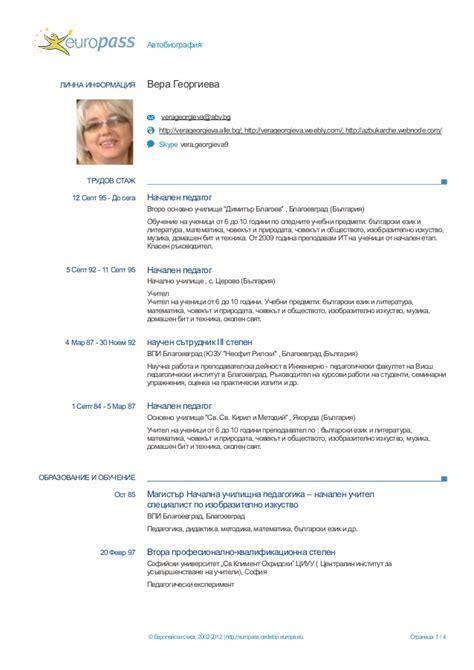 20473 europass curriculum vitae europass cv 20121227 георгиева bg