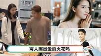 港男丁子朗含情默默 与Serene 林宣妤约会! | 聊八卦 | xuan.com.my