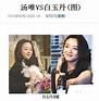 朴信惠尹恩惠撞臉照讓人傻傻分不清!撞臉明星你能get到幾對? | 陸劇吧