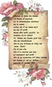 verset du coran sur le mariage ayatou el kourssi la voie de l 39 islam