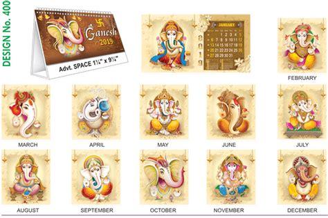 sri ganesh table calendar planner vivid