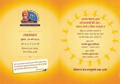 Vastu Shanti Invitation Sms In Marathi Font