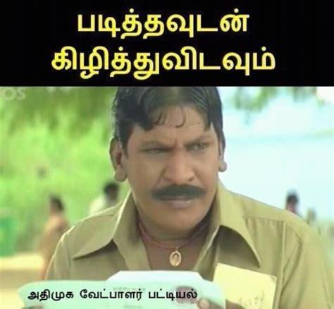 Tamil Memes - tamil nadu election memes 2016 photos 676539 filmibeat gallery