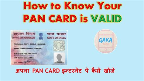 Know Your Pan Card By Name Dob क स प न र ड Online