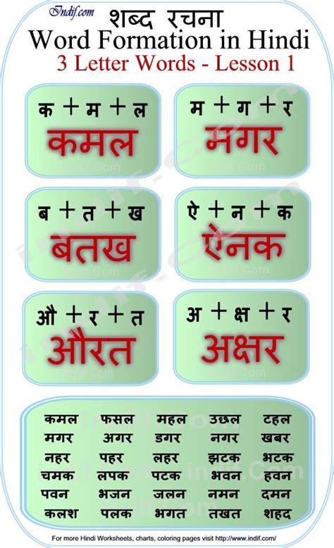 read hindi  letter words hindi worksheets hindi