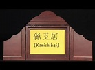 What Is Kamishibai? - YouTube