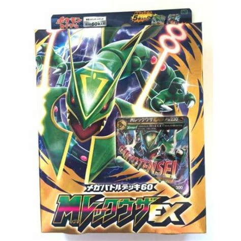 Rayquaza Ex Deck Ideas by 25 Best Ideas About List Of On The