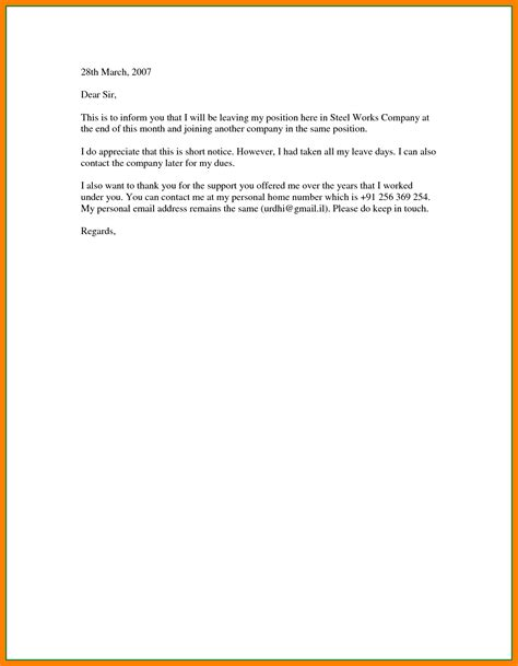 leave letter choice image cv letter and
