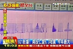 南投強震/921影響!南投仁愛6.3地震 今年最大│TVBS新聞網
