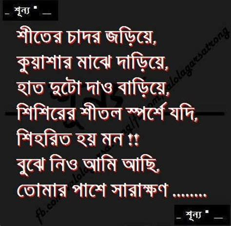 bangla love imosional friendship sms  stock