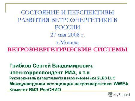 Перспективы ветроэнергетики в россии
