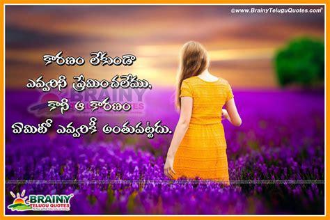 Miss U Love Quotes Miss U Love Quotes In Telugu Telugu Sad Heart Touching