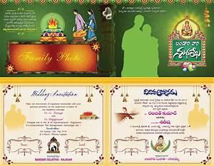 Wedding and jewellery telugu wedding card matter in for Create wedding invitations online free india