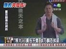 狄鶯對廖峻「尺度無上限」夾腿、摟腰樣樣來 「天下第一味」在華視隆重開張上檔 - 華視新聞網