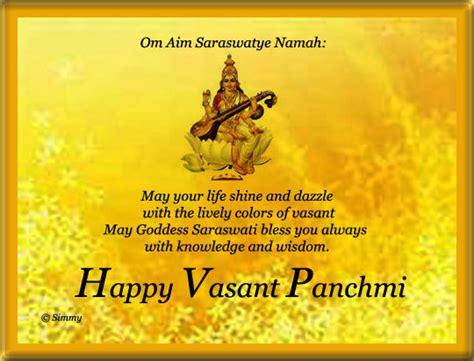 happy vasant panchmi  vasant panchami ecards