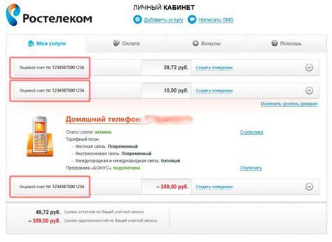 Как узнать номер лицевого счета для оплаты квартиры через сбербанк онлайн