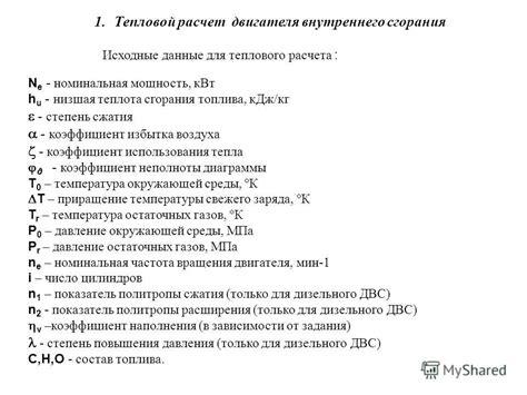 Методики расчета энергетического и экономического эффектов
