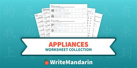 appliances  chinese writing worksheets