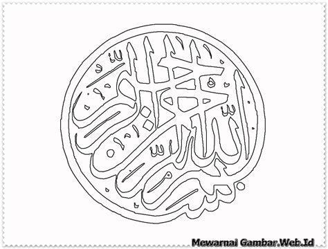 Kaligrafi bismillah bismillah merupakan sebuah lafadz yang sangat familiar di telinga masyarakat khususnya bagi umat muslim. Mewarnai Kaligrafi Bismillah | Mewarnai Gambar