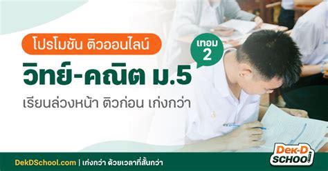 Promotion ติวออนไลน์ วิทย์-คณิต พิชิต GPA ม.5 เทอม 2 - Dek-D's School