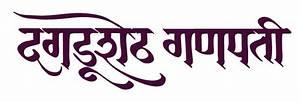 Official website of Shreemant Dagdusheth Halwai Ganpati ...
