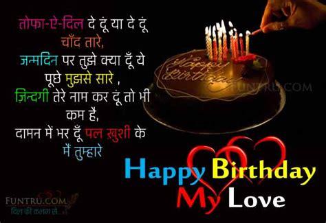 janmdin pe tujhe kya dun birthday shayari hindi shayari