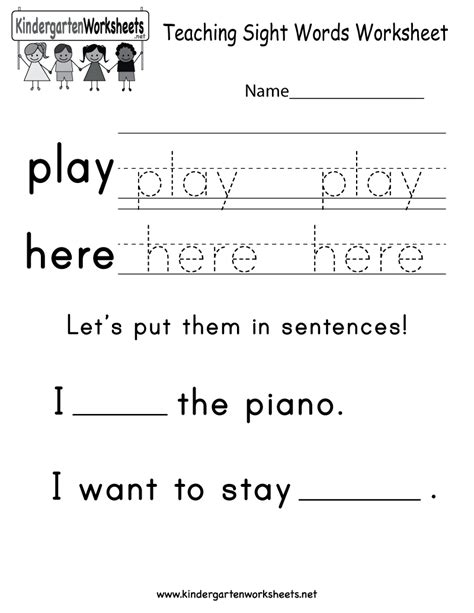 teaching sight words worksheet free kindergarten